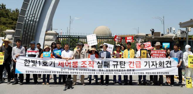 광주와 전남, 전북 고창 주민들과 환경단체가 지난 22일 전남 영광 한빛원전 앞에서 한빛 1호기 수동 정지 사건 규탄 기자회견을 열고 있다. 연합뉴스