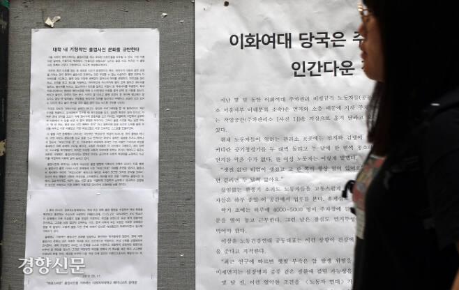 이 학교 학생문화관 게시판에는 지난 17일부터 '기형적인 졸업사진 문화'를 비판하는 대자보가 붙었다. 김영민 기자
