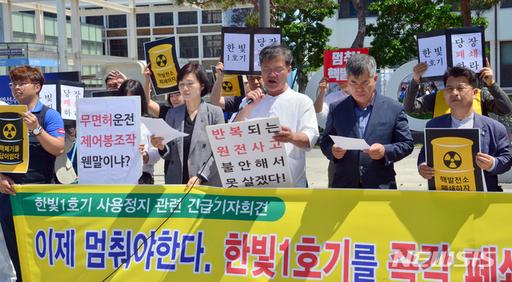 '핵 없는세상 광주·전남행동'은 지난 21일 최근 발생한 한빛원전 1호기 수동정지 사고의 위험성을 지적하며 폐쇄를 촉구하는 기자회견을 하고 있다. 연합뉴스