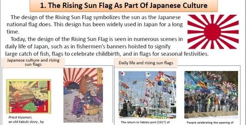 일본 외무성이 24일 홈페이지에 올린 욱일기 설명 게시물. 욱일기가 '일본 문화의 일부'이며 '국제적으로 폭넓게 받아들여지고 있다'는 억지 주장을 폈다. [일본 외무성 홈페이지 캡처=연합뉴스]
