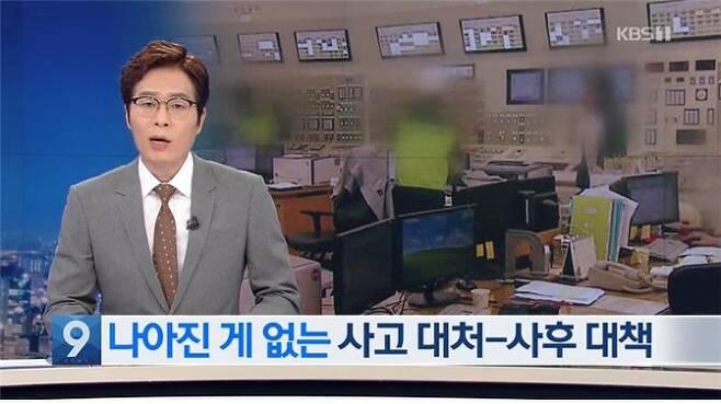 한빛 원전 1호기 사고는 사람의 실수라고 지적한 KBS (5월24일).