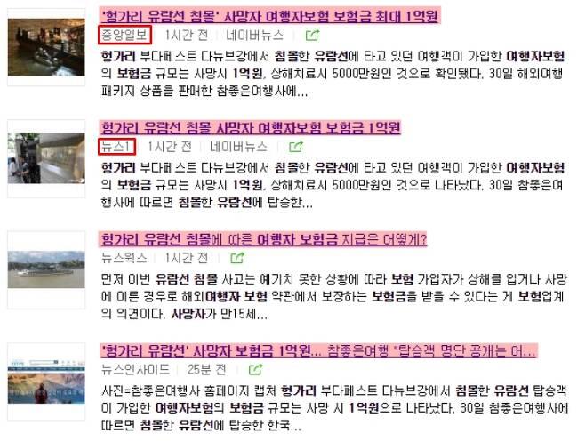 ▲ 5월30일 나온 중앙일보뉴스1 등의 '보험금 최대 1억원' 기사. 사진=포털 화면 갈무리.