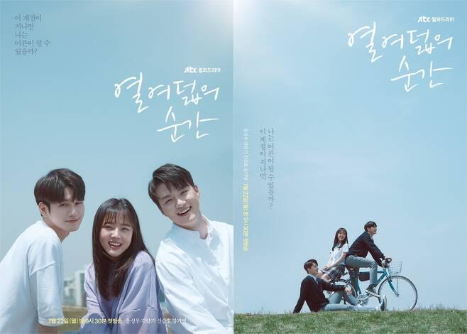 JTBC '열여덟의 순간' 포스터 © 뉴스1