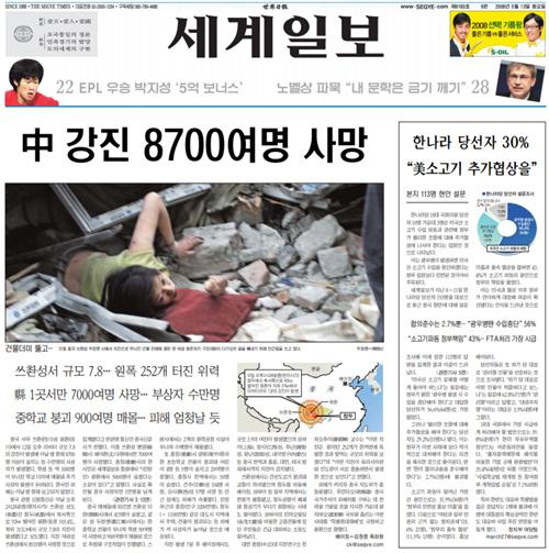 중국 쓰촨 대지진 발생당시 2008년 5월 13일자 세계일보 보도.