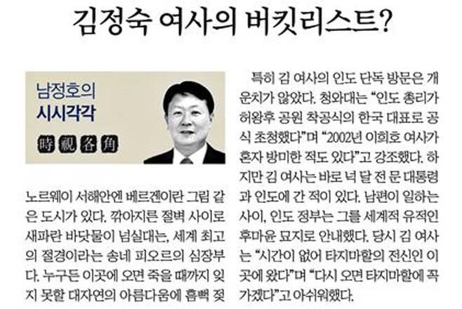 ▲ 노르웨이 베르겐 방문이 외유성 일정이라는 중앙일보 '남정호의 시시각각' (6월11일).