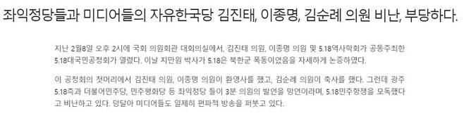 ▲ 이순임 위원이 이름을 올린 '5.18 역사학회' 성명 가운데 일부.