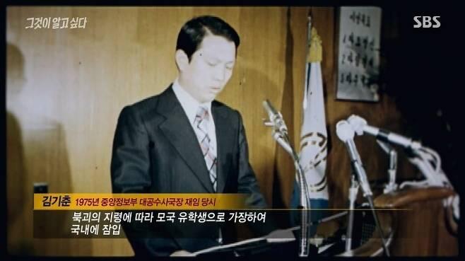 김기춘 중앙정보부 대공수사국장의 1975년 재임 때 모습. <에스비에스>(SBS) '그것이 알고 싶다' 화면 갈무리