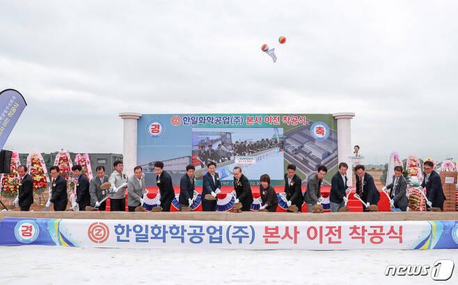한일화학공업 당진공장 착공식 /© 뉴스1