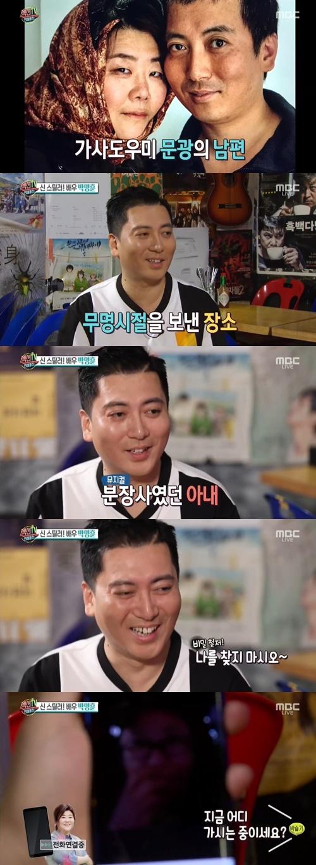 '섹션TV' 배우 박명훈이 영화 '기생충' 관련 에피소드를 전했다. 사진= MBC '섹션TV 연예통신' 방송캡처