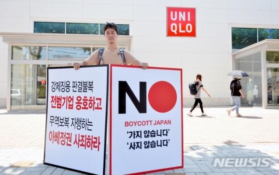 【대구=뉴시스】우종록 기자 = 6일 오후 대구 달서구 대천동 유니클로 매장 앞에서 한 시민이 일본 경제 보복의 부당함과 일본 제품 불매 동참을 호소하는 릴레이 1인 시위를 하고 있다. 2019.07.06.wjr@newsis.com