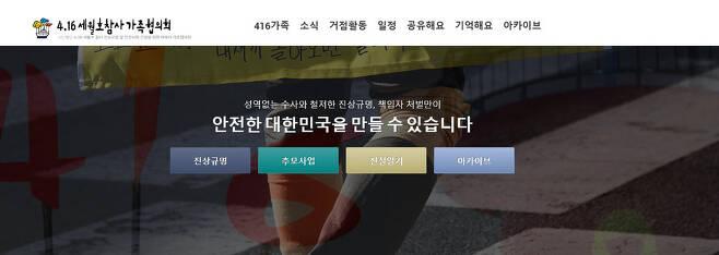 4.16세월호 참사 가족협의회 누리집 갈무리.