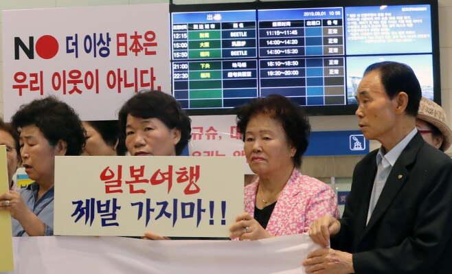 2019년 8월 1일 오전 부산 동구 부산국제여객터미널에서 시민단체인 부산항을사랑하는시민모임이 일본여행을 가지 말 것을 촉구하고 있다. 사진=연합뉴스
