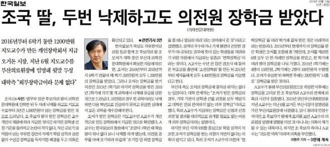 ▲19일자 한국일보 1면.