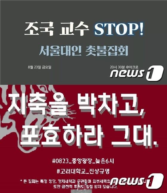 서울대와 고려대의 23일 집회 예고 포스터. © 뉴스1