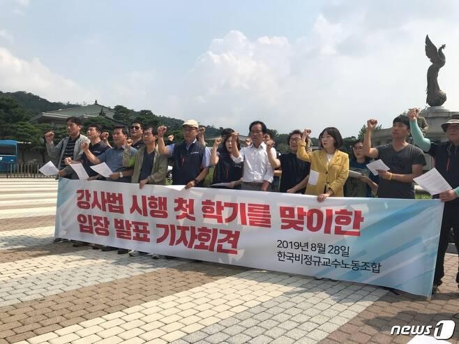 한국비정규교수노동조합은 28일 오전 청와대 앞에서 기자회견을 열고  고용안정 대책을 촉구했다.(한국비정규직교수노동조합 제공)© 뉴스1