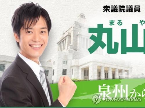 마루야마 호다카 중의원 의원 [의원 홈페이지 캡처]