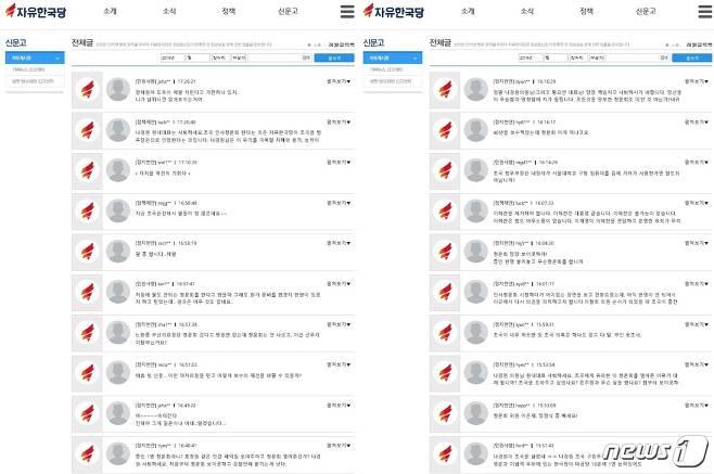 자유한국당 자유게시판 캡처© 뉴스1