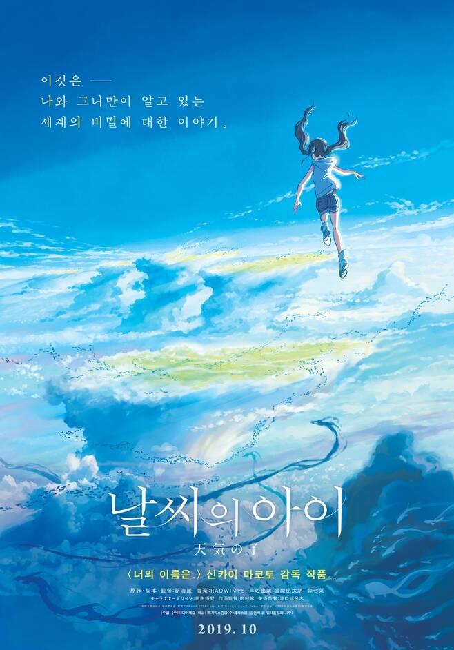 ▲ 일본 신카이 마코토 감독의 애니메이션 '날씨의 아이'가 오는 10월30일 한국 개봉을 확정했다. 제공|미디어캐슬