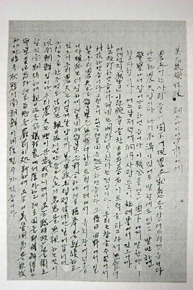 농촌에서의 우익 테러를 고발하는 내용의 농민 편지. 정용욱 교수 제공