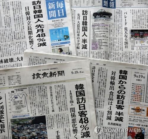지난달 일본을 방문한 한국인 여행객수가 전년 동월보다 48% 줄어든 것으로 집계됐다는 소식이 지난 19일 일본 도쿄(東京)에서 발행되는 주요 6개 일간지 중 4개 일간지의 1면에 실려 있다. 연합뉴스