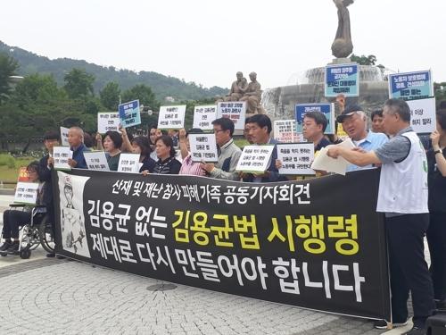 지난 6월 산안법 시행령 관련 공동 기자회견을 개최한 재난·산재 참사 가족들 [생명안전 시민넷 제공]