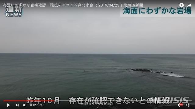 【서울=뉴시스】지난 4월 촬영된 일본 북부 홋카이도 북쪽의 작은 섬 에산베 하나키타코지마 인근 모습. 해상보안청은 24일 이 섬이 사라지고 주변에서 여울이 확인됐다고 발표했다. (사진출처:홋카이도신문 유튜브 영상 캡쳐) 2019.09.24