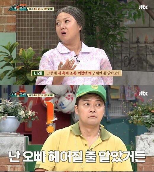 박나래 전현무 / 사진 = '어서말을해' 방송 캡처
