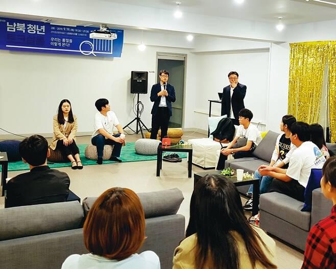 관악구의 청년문화 공간인 '신림동쓰리룸'에서 19일 남북 청년들이 서로 이해의 폭을 넓히는 '관악 남북청년 토크살롱'을 열었다.