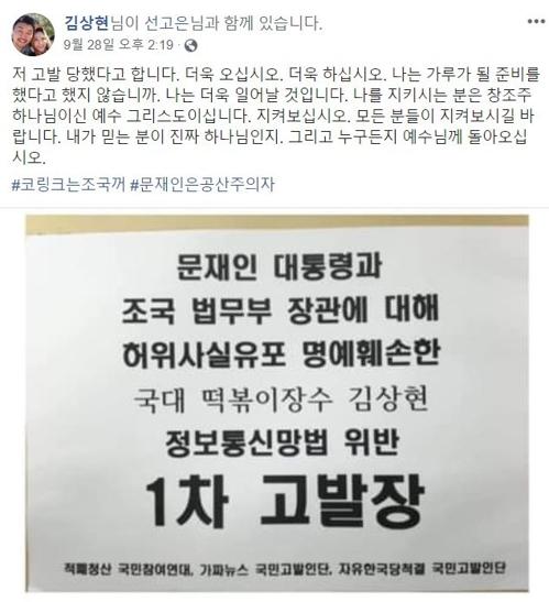 [김상현 국대떡볶이 대표 페이스북 갈무리]