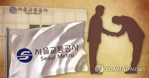 서울교통공사 채용비리 의혹 (PG) [최자윤 제작] 사진합성·일러스트