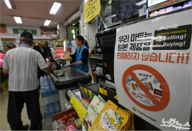 21일 서울 은평구 신사동 365 싱싱마트에 일본제품 판매 중단 안내문이 붙어있다. 일본 정부의 반도체 핵심 소재에 대한 수출 규제로 우리나라에서 일본제품에 대한 불매운동이 확산되고 있다. (사진=이한형기자)