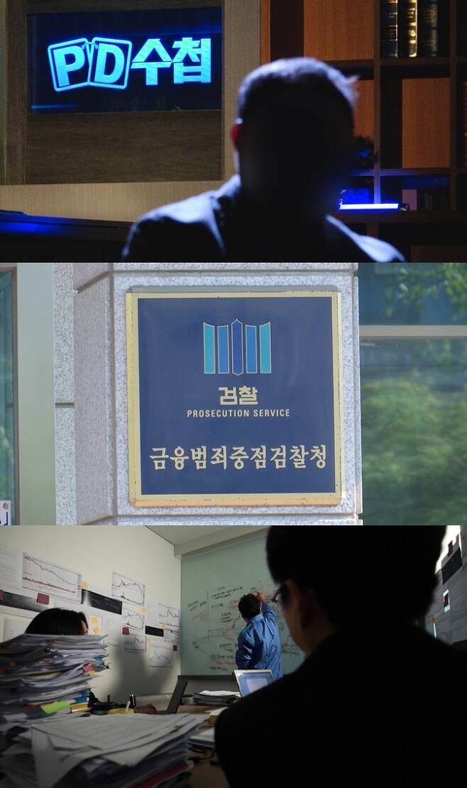 MBC 'PD수첩' © 뉴스1