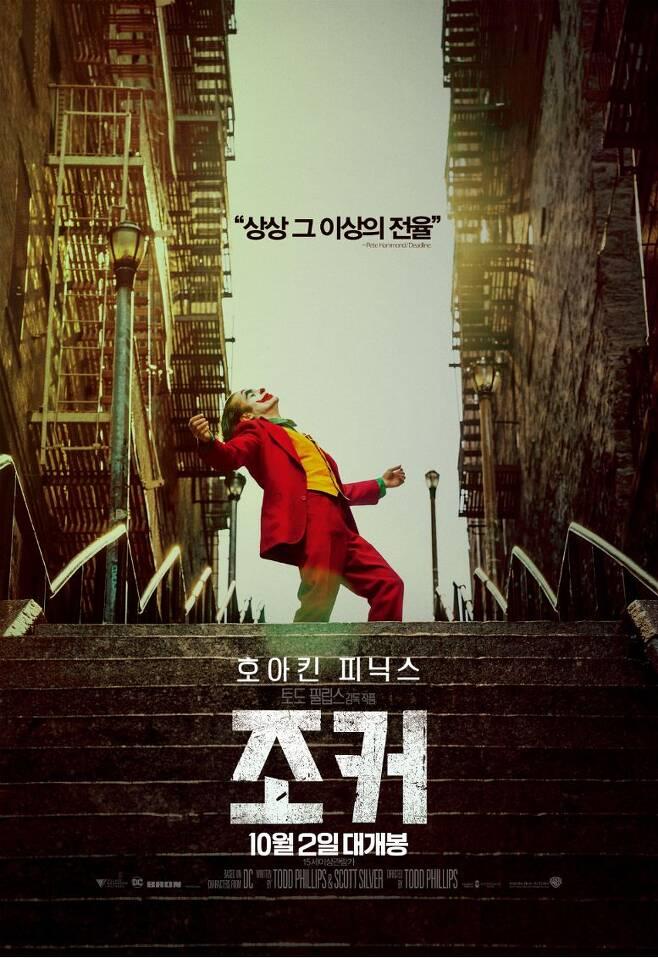 영화 '조커' (사진=워너브러더스 코리아㈜ 제공)
