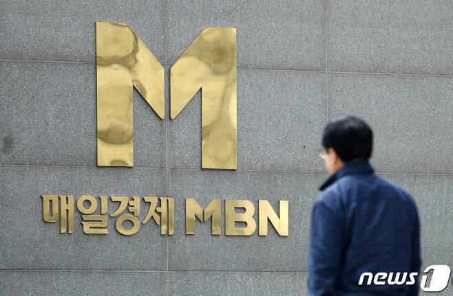 검찰이 분식회계 의혹을 받고 있는 매일경제방송(MBN)을 압수수색한 지난달 18일 서울 중구 MBN 사옥.  MBN은 2011년 종합편성채널 출범 당시 최소자본금 3000억원을 마련하기 위해 임직원 명의로 은행에서 600억원을 차명대출 받아 회사 주식을 매입한 뒤 자본금을 납입한 것처럼 꾸미고 이를 숨기기 위해 회계를 조작했다는 의혹을 받고 있다. 2019.10.18/뉴스1 © News1 안은나 기자