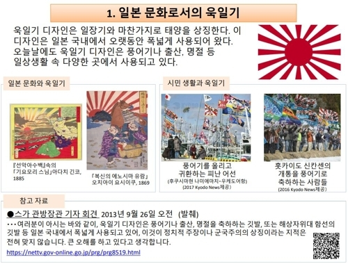 일본 외무성 홈페이지에 게시된 욱일기 설명 자료 [일본 외무성 제공, 재판매 및 DB 금지]