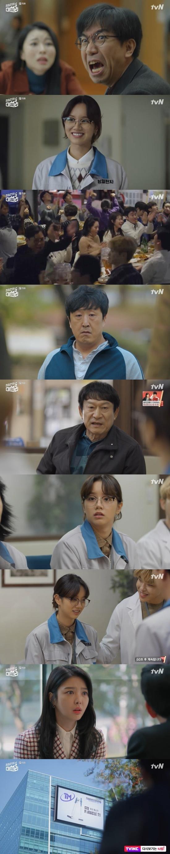 tvN '청일전자 미쓰리' © 뉴스1