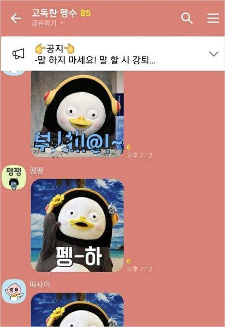 (사진=카카오톡 오픈채팅방 '고독한 펭수' 화면 캡처)