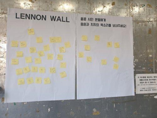 서울대에 설치된 '레넌 벽' '홍콩의 진실을 알리는 학생모임'이 지난 6일 설치한 '레넌 벽'설치 초기 모습 [연합뉴스 자료사진]