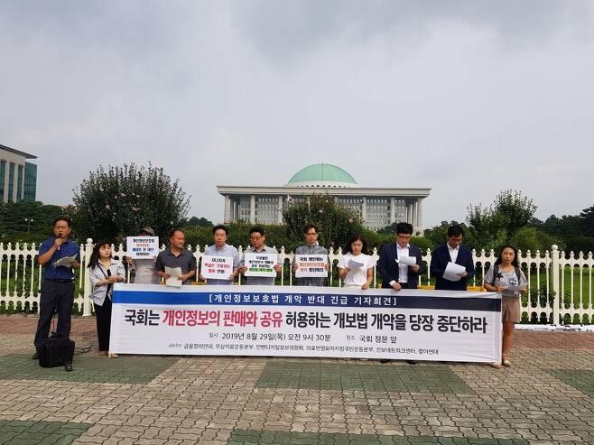 8월29일 서울 여의도동 국회의사당 앞에서 진보네트워크센터 등 시민단체들이 공동으로 개인정보보호법 개악 반대 기자회견을 하고 있다. 오병일 진보네트워크센터 대표 제공