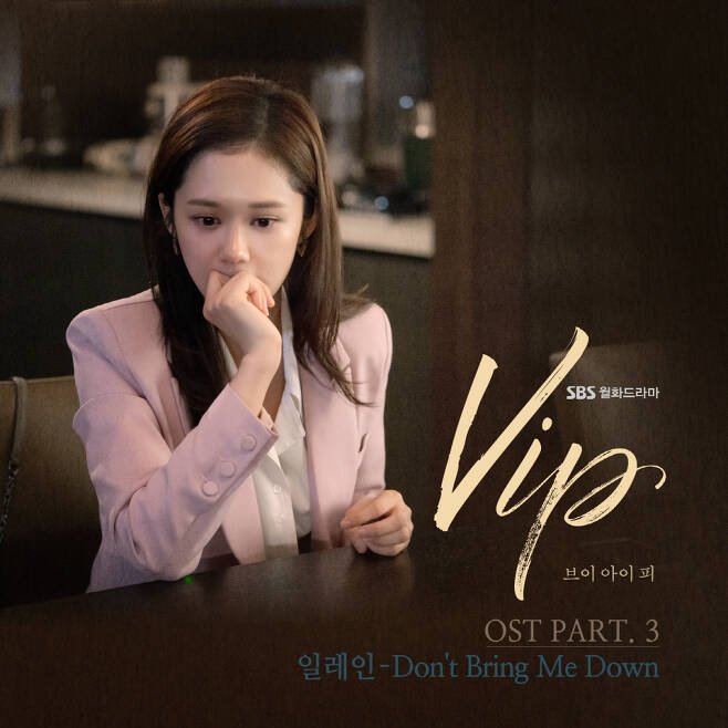 25일(월), 일레인 드라마 'VIP' OST 'Don't Bring Me Down' 발매   인스티즈