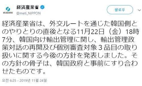 일본 경제산업성이 지난 22일 발표한 한국에 대한 수출규제 관리 방침 등의 골자는 사전에 한국 정부와 조율한 내용이라는 주장을 담은 글을 지난 24일 밤 트위터에 올렸다. [일본 경제산업성 트위터 캡처]