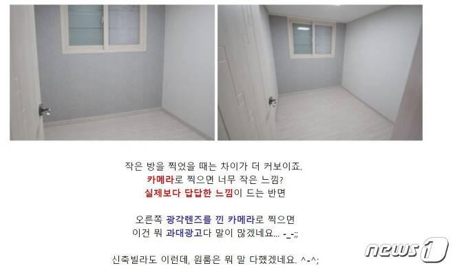 부동산 관련 블로그에 올라온 광각렌즈 촬영 추천 게시물(네이버 블로그 갈무리) (© 뉴스1