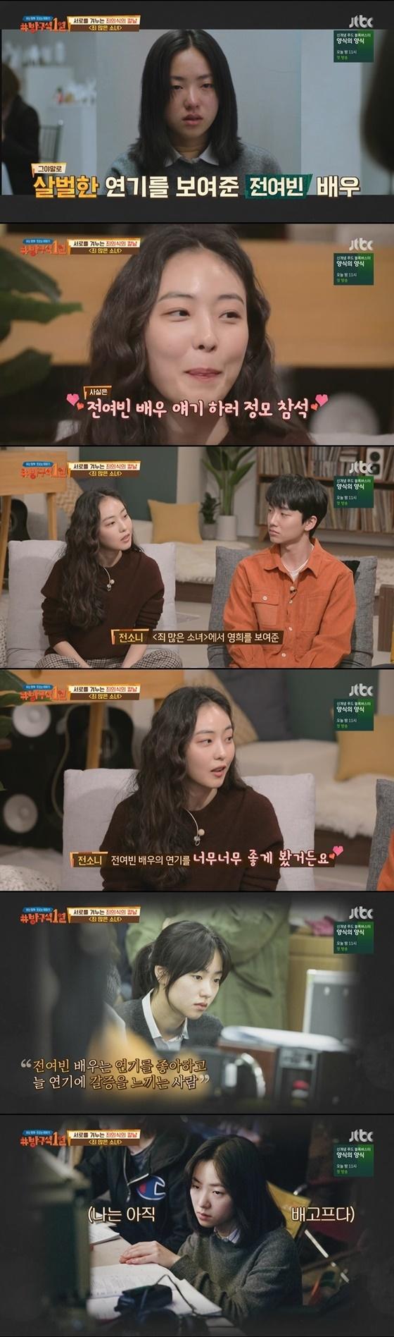 영화 '죄 많은 소녀'의 전여빈, 전소니 /사진=JTBC '방구석 1열' 방송화면 캡처