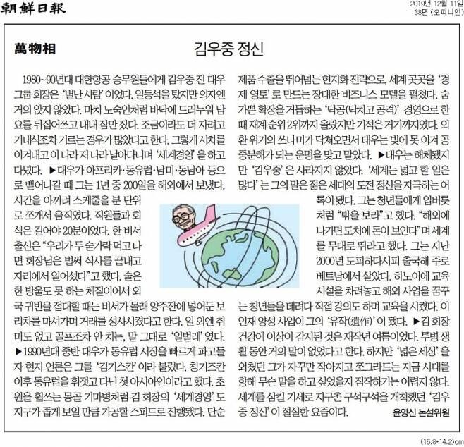 ▲12월11일 조선일보 38면.