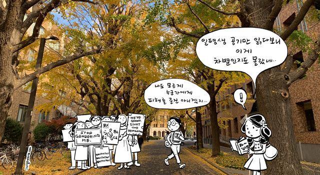 일본에서도 주목 받고 있는 한국 소설 '82년생 김지영'을 통해 한국과 일본 젊은이들 사이의 문화적 연대 가능성을 긍정적으로 생각할 수 있게 되었다.  【도쿄대 캠퍼스 사진 김경화・일러스트 김일영】