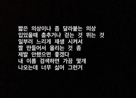 그룹 에이프릴 멤버 진솔이 25일 자신의 인스타그램에 게시한 글. 성희롱성 게시물에 대한 고통을 호소하고 있다. 진솔 인스타그램