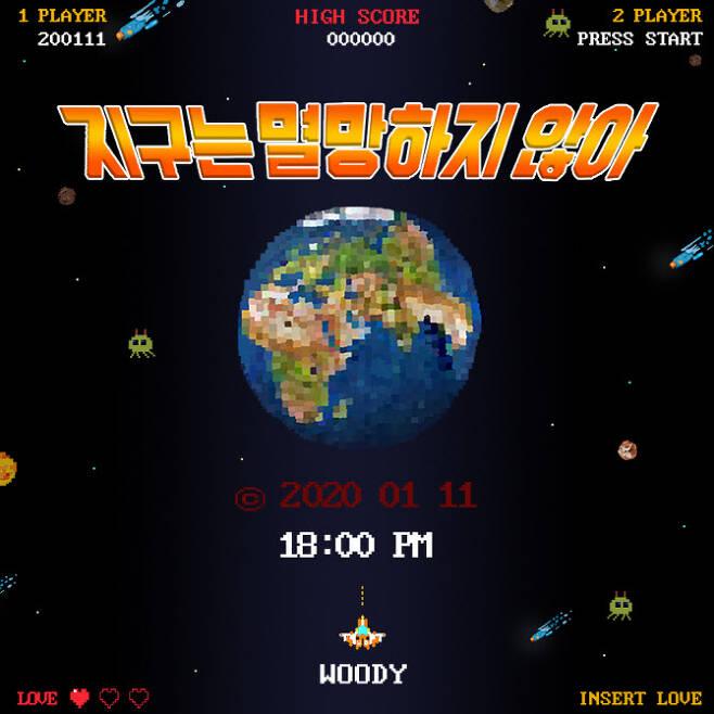 11일(토), 우디 싱글 앨범 '지구는 멸망하지 않아' 발매 | 인스티즈