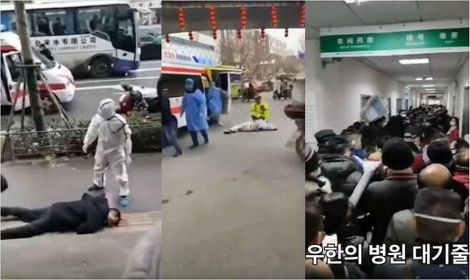 '우한 현재 상황' 영상. 쓰러진 시민과 의료진, 병원 내부 모습이 보인다. (사진=유튜브 캡처)