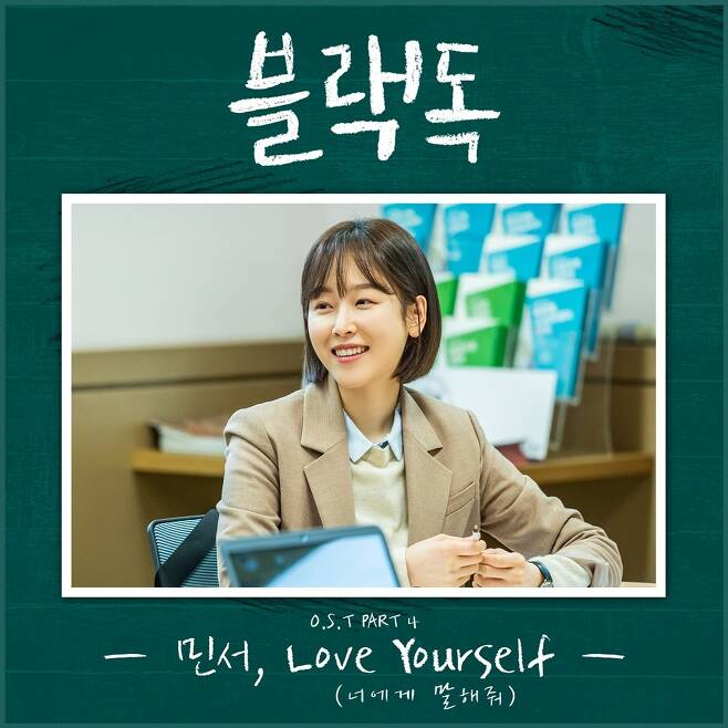 28일(화), 민서 드라마 블랙독 OST 'Love Yourself' 발매 | 인스티즈