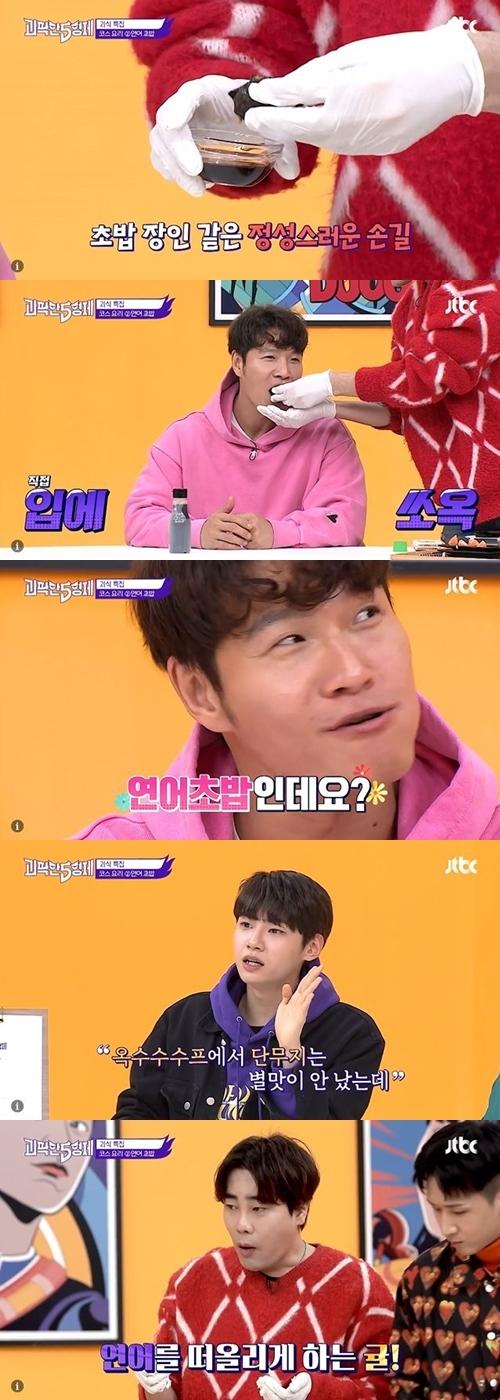 김종국 연어초밥 사진= JTBC 예능프로그램 '괴팍한 5형제' 캡처